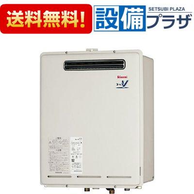【全品送料無料!】▲[RUXC-V3201W]業務用ガス給湯器 32号 給湯専用 屋外壁掛・PS設置型(RUXCV3201W)