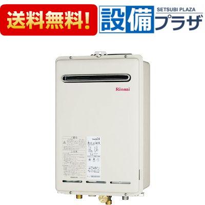 【全品送料無料!】▲[RUXC-A2010W]業務用ガス給湯器 20号 給湯専用 屋外壁掛・PS設置型(RUXCA2010W)