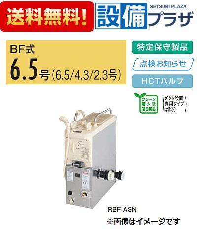 【全品送料無料!】▲[RBF-ASND-RR-L-S]リンナイ ガスふろがま BF式 6.5号 ダクト設置専用 ※受注生産品