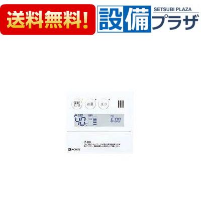 【全品送料無料!】∞[RC-E9122M-1(T)]ノーリツ エコフィール 石油給湯機 台所リモコン  (RC-E9122M-1(T))