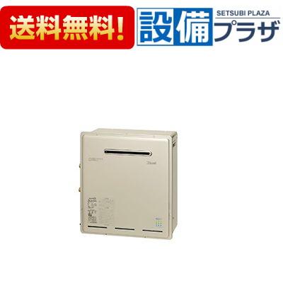 【全品送料無料!】▲[RFS-E2018A]リンナイ ガスふろ給湯器 浴槽隣接設置タイプ エコジョーズ 屋外据置型 20号 フルオート 15A(旧品番:RFS-E2014A(A))