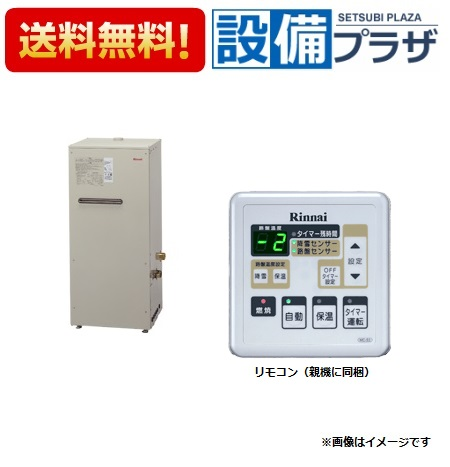 【全品送料無料!】▲[RH-K361GR-P50HZ]リンナイ ロードヒーティング(コンデンシング) ガス温水式融雪システム 親機 リモコン同梱