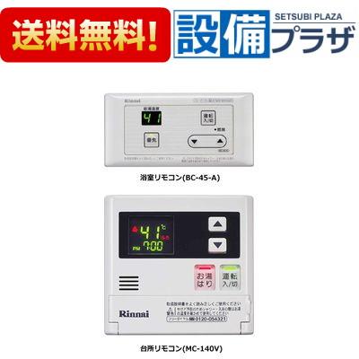 【全品送料無料!】∞[BC-45-A+MC-140V]リンナイ 給湯器用 リモコンセット (BC45A MC140V)