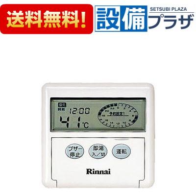 【全品送料無料!】∞[MC-84]リンナイ即湯用リモコン 業務用タイプ(MC84)