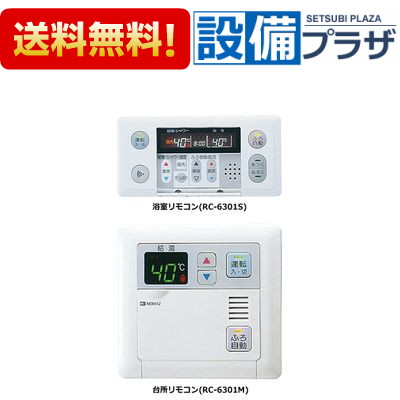【全品送料無料!】∞[RC-6301マルチセット]ノーリツ 給湯器 リモコンセット【RC-6301S+RC-6301M】