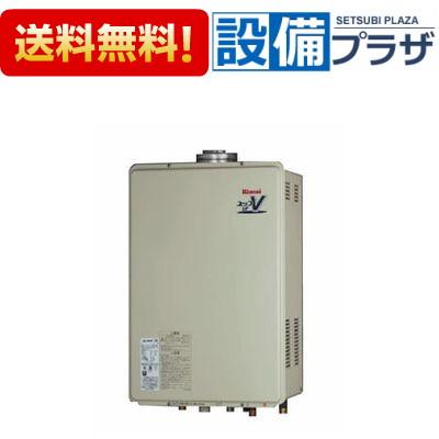 【全品送料無料!】▲[RUF-V1605SAFFD(B)]リンナイ ガスふろ給湯器 FF方式・屋内壁掛型 16号 オート 20A