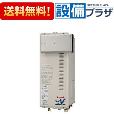 【全品送料無料!】▲[RUF-VS2005AA] リンナイ ガス給湯器 20号 設置フリータイプ フルオート アルコーブ設置型
