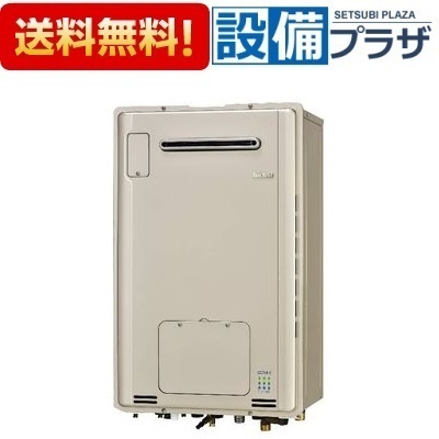 【全品送料無料!】▲[RUFH-E2405AW2-3(A)]リンナイ ガス給湯暖房用熱源機 エコジョーズ フルオート 24号 屋外壁掛型 20A(床暖房3系統・熱動弁内蔵)(旧品番:RUFH-E2403AW2-3(A))