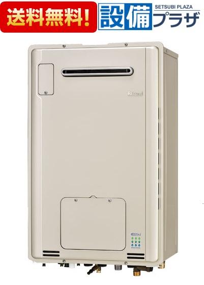 【全品送料無料!】▲[RUFH-EP1615AW(A)]リンナイ ガス給湯暖房用熱源機 エコジョーズ フルオート 1温度 16号 屋外壁掛型 15A