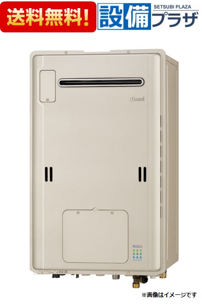 【全品送料無料!】▲[RUFH-EP2402AW2-6(A)]リンナイ ガス給湯暖房用熱源機 フルオート 24号 屋外壁掛設置 20A