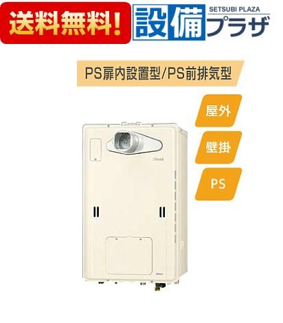 【全品送料無料!】▲[RUFH-TE1613AT(A)]リンナイ ガス給湯暖房用熱源機 エコジョーズ フルオート 1温度 16号 PS扉内設置型/PS前排気型 15A