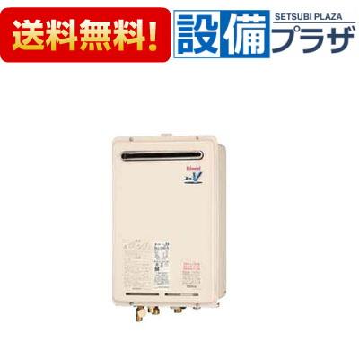 【全品!】▲[RUJ-V2001W(A)-E]リンナイ ガス給湯器 高温水供給式タイプ  20号 屋外壁掛・PS設置型 20A BL認定なし