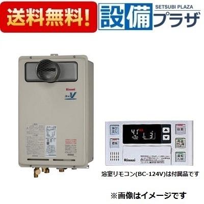 【全品!】▲[RUJ-V2011T(A)-80]リンナイ ガス給湯器 高温水供給式タイプ 20号 PS扉内設置型/PS延長前排気型 15A