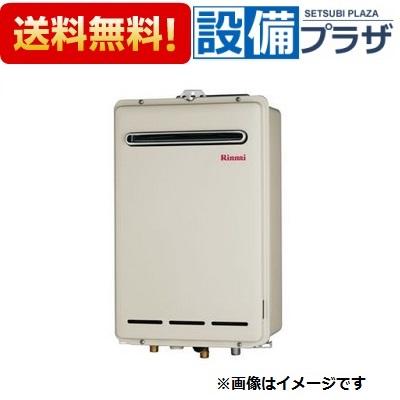 【全品送料無料!】▲[RUX-A1613W]リンナイ 給湯器 ガス給湯専用機 16号 屋外壁掛・PS設置型 15A
