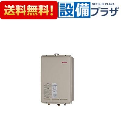 【全品送料無料!】▲[RUX-A2000B-80-E]リンナイ 給湯器 20号 給湯専用タイプ PS後方排気型