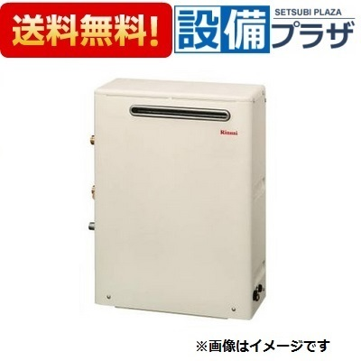 【全品送料無料!】▲[RUX-A2003G]リンナイ ガス給湯専用機 20号 屋外据置型 20A