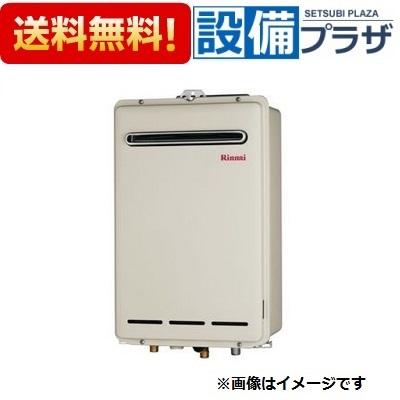 【全品送料無料!】▲[RUX-A2003W]リンナイ ガス給湯専用機 20号 屋外壁掛・PS設置型 20A