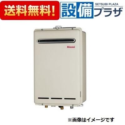 【全品送料無料!】▲[RUX-A2403W]リンナイ ガス給湯専用機 24号 屋外壁掛・PS設置型 20A