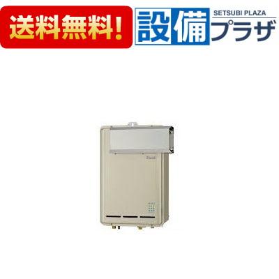 【全品送料無料!】▲[RUX-E1600A]リンナイ ガス給湯専用機 エコジョーズ アルコーブ設置 16号 20A