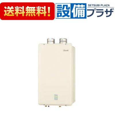【全品送料無料!】▲[RUX-E1610F]リンナイ ガス給湯専用機 エコジョーズ PS給排気延長型 16号 15A