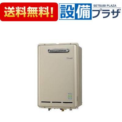 【全品送料無料!】▲[RUX-E1610W] リンナイ ガス給湯専用機 エコジョーズ 屋外壁掛型 16号