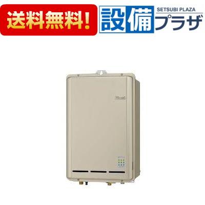 【全品送料無料!】▲[RUX-E1600B]リンナイ ガス給湯専用機 エコジョーズ PS後方排気型 16号 20A