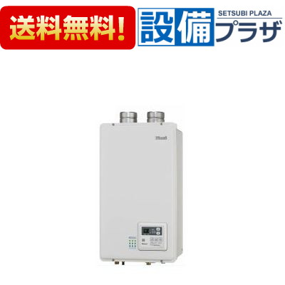 【全品送料無料!】▲[RUX-E1610FFU]リンナイ ガス給湯専用機 エコジョーズ FF方式・屋内壁掛型 上方給排気タイプ 16号 15A