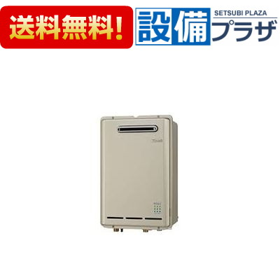 【全品送料無料!】▲[RUX-E2000W]リンナイ ガス給湯専用機 エコジョーズ 屋外壁掛型 20号 20A
