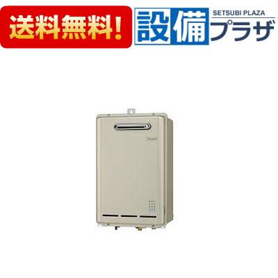 【全品送料無料!】▲[RUX-E2010BOX]リンナイ ガス給湯専用機 エコジョーズ 壁組込設置型 20号 15A