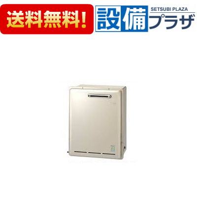 【全品送料無料!】▲[RUX-E1600G]リンナイ ガス給湯専用機 エコジョーズ 屋外据置型 16号 20A