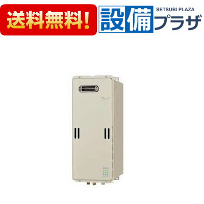 【全品送料無料!】▲[RUX-SE1600W]リンナイ ガス給湯専用機 エコジョーズ 屋外壁掛型 16号 20A