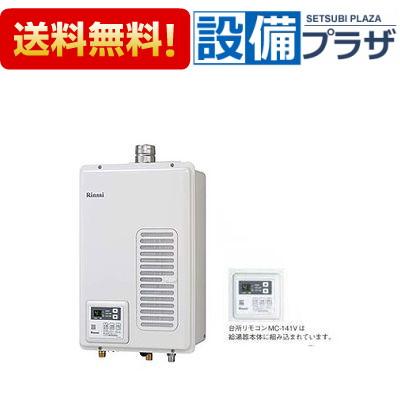 【送料無料!】[RUX-V1605SWFA-E]リンナイ給湯器16号給湯専用タイプ(音声ナビ)FE方式・屋内壁掛型20A(旧品番:RUX-V1605SWFA-E)