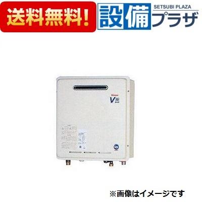 【全品送料無料!】▲[RUX-V16PS]リンナイ 給湯器 ガス給湯専用機 16号 屋外・PS設置型