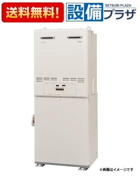 【全品送料無料!】▲[RUXC-E5000MQD-32A]リンナイ 業務用ガス給湯器 50号 屋外据置型 給湯給水接続32A