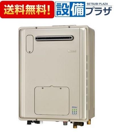【全品送料無料!】▲[RVD-E2005SAW2-1(A)]リンナイ ガス給湯暖房用熱源機 エコジョーズ オート 暖房能力11.6kW 20号 屋外壁掛型 20A(床暖房4系統・熱動弁外付) (旧品番:RVD-E2001SAW2-1(A))