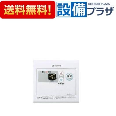 【全品送料無料!】∞[RC-8001A]ノーリツ ガス給湯器サブリモコン 非防水形
