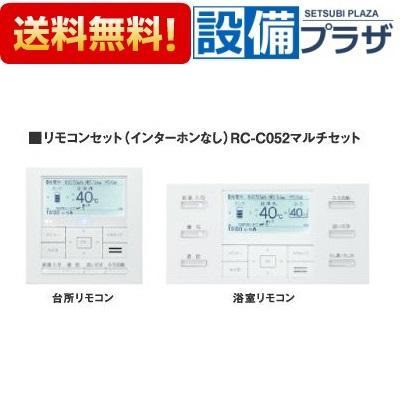 【全品送料無料!】∞[RC-C052マルチセット]ノーリツ 給湯器 リモコンセット 台所+浴室用 インターホンなしタイプ
