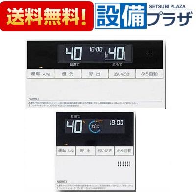 【全品送料無料!】∞[RC-D101マルチセット]ノーリツ ガス給湯器マルチリモコン 標準タイプ 台所+浴室用