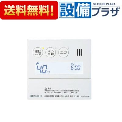 【全品送料無料!】∞[RC-E9101M-1]ノーリツ ガスふろ給湯器 台所リモコン 標準タイプ エネルック(旧型番:RC-E9101M)
