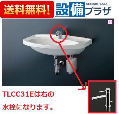 【全品送料無料!】★[L260C-TLCC31ER-TL4CU×2-TL220D-T7SW1]TOTO 壁掛洗面器(大形)セット 床排水 シングルレバー混合栓(エコシングル水栓)