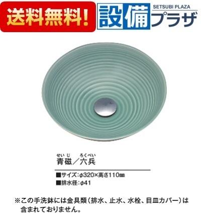【全品送料無料!】[KV47A]KVK 手洗器 美術工芸手洗鉢 天草陶石 青磁/六兵