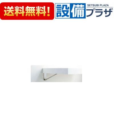【全品送料無料!】▲[LKF-95]INAX/LIXIL カウンターブラケット
