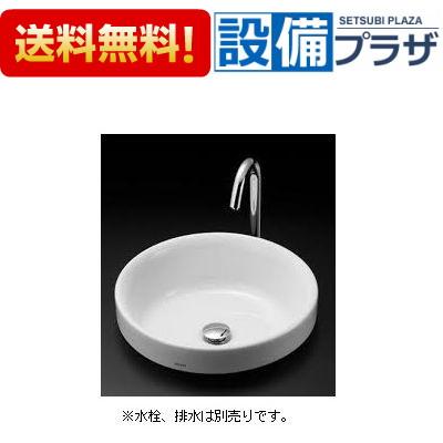 【全品送料無料!】★[LS703]■TOTO カウンター式洗面器 ベッセル式 丸形洗面器【洗面器のみ】