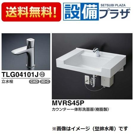 【全品送料無料!】▲[MVRS45S +TLG04101J+TL4CFU]TOTO 壁掛洗面器 カウンター一体形洗面器(樹脂製)セット 床排水 立水栓