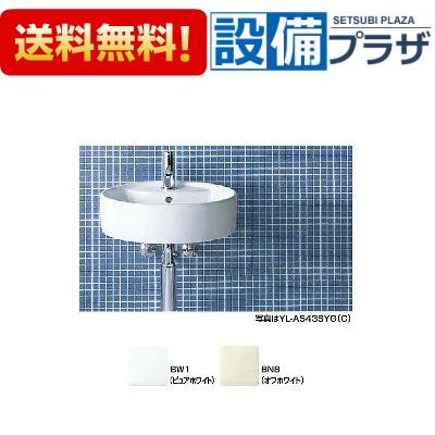【全品送料無料!】▲[YL-A543TQ(C)]INAX/LIXIL サティス洗面器 壁付式 床給水・床排水(ボトルトラップ)(旧型番:GL-A543TQ(C))