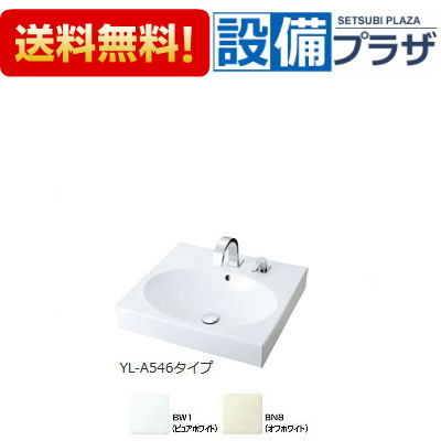 【全品送料無料!】▲[YL-A546JYP(C)]INAX/LIXIL 角形洗面器 壁給水・床排水(ボトルトラップ)(旧型番:GL-A546JYP(C))