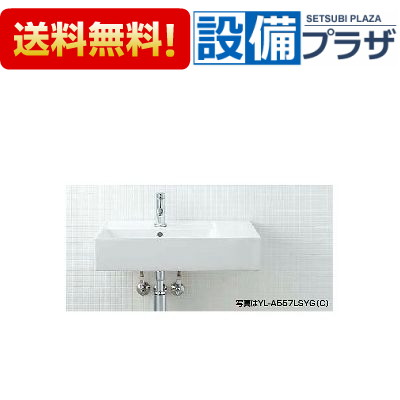 【全品送料無料!】▲[YL-A557LSYP(C)]INAX/LIXIL サティス洗面器 壁付式 壁給水・床排水(ボトルトラップ)(旧型番:GL-A557LSYP(C))