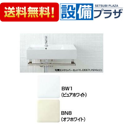 【全品送料無料!】▲[YL-D557LYSYH(C)]INAX/LIXIL サティス洗面器 メタルバーセット 床給水・壁排水(ボトルトラップ)(旧型番:GL-D557LYSYH(C))