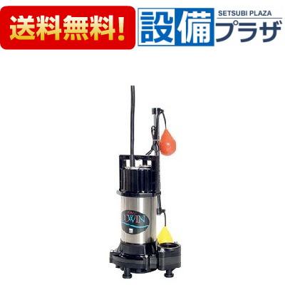 【全品送料無料!】[50DWSA5.4B]エバラ/荏原 樹脂製汚物・雑排水用水中ポンプ 自動形 50Hz