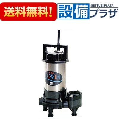 【全品送料無料!】[50DWV6.4SB]エバラ/荏原 樹脂製汚水・汚物用水中ポンプ 非自動形 60Hz